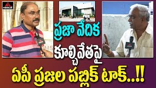 Public Reaction On Praja Vedika Building Demolition..