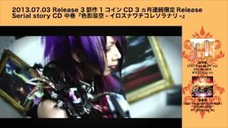ユナイト(UNiTE.)「色即是空 -イロスナワチコレソラナリ-」/[Shikisoku Zekuu -Iro Sunawashi kore Sora narini-] MV (Full Ver.)