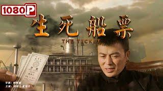 《生死船票》/ The Ticket 一张船票引发的命案( 刘涛 / 曹培昌 )| new movie 2021 | 最新电影2021