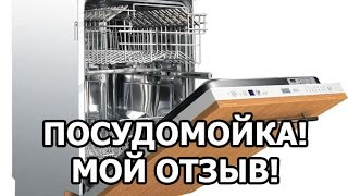 Инструкция посудомойка Hansa - Руководства, Инструкции, Бланки