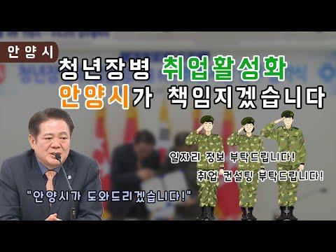 청년장병 취업활성화를 위한 '안양시-수도군단 업무 협약식' 이미지