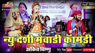 हँसा -हँसा कर लोटपोट कर देने वाली काॅमेडी,  Comedy Kalakar-  Ankit Vishnu