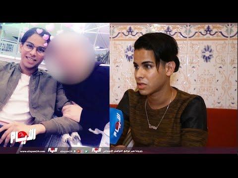 شاب مغربي يعترف بوجه مكشوف:أميل إلى معاشرة الذكور ورغبتي أن أصبح أنثى