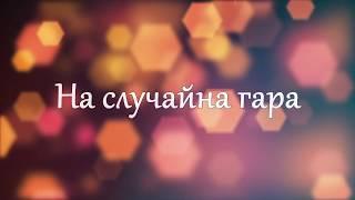 Васил Найденов - На случайна гара / Vasil Najdenov - Na sluchajna  gara (slideshow)