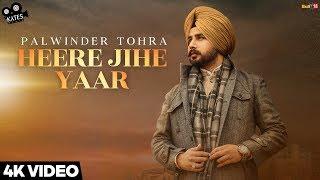 Heere Jihe Yaar – Palwinder Tohra
