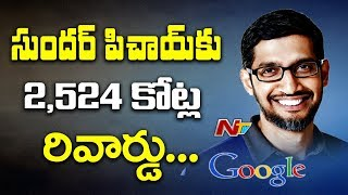Google CEO Sundar Pichai to get Rs 2524 crore reward..