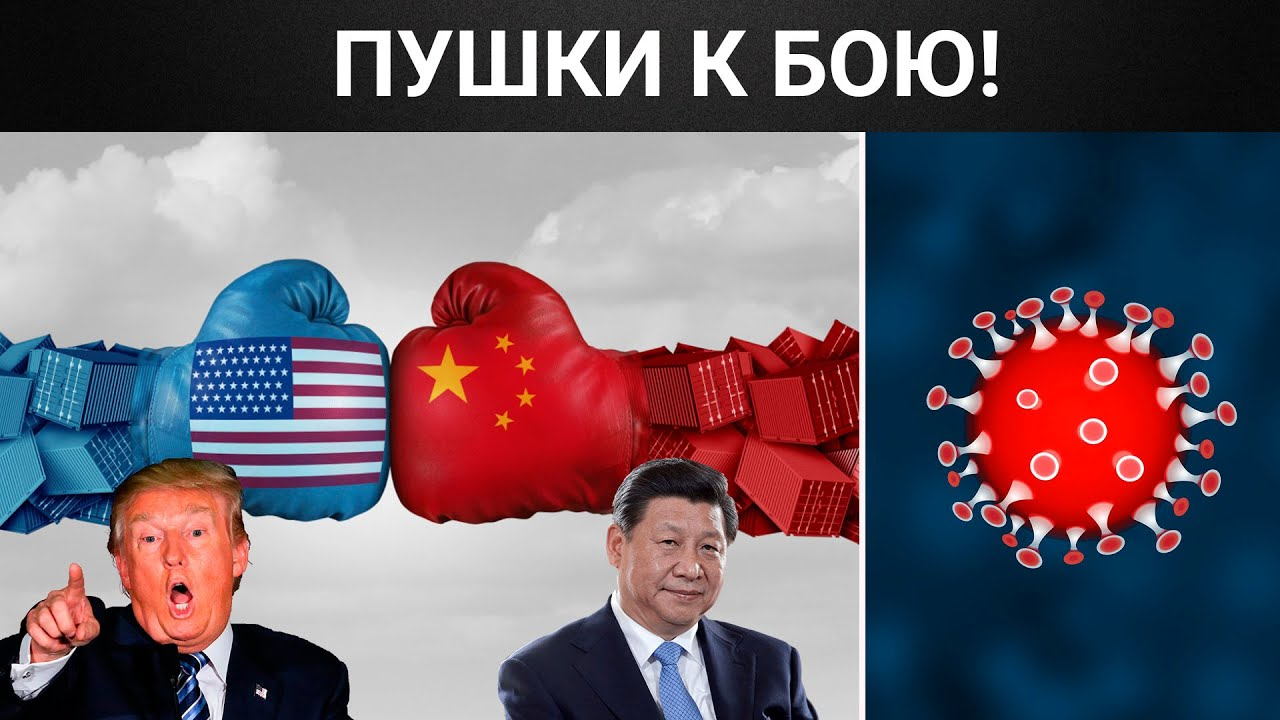 Коронакризис отступает. Торговая война возобновляется