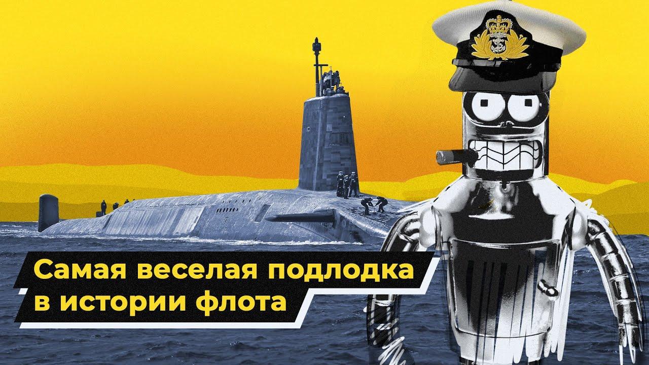 Секс, наркотики и коронавирус: приключения британских подводников в США