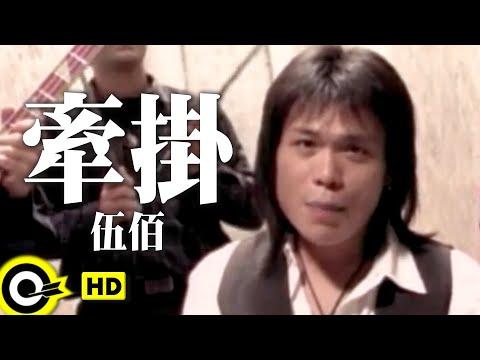 伍佰&China Blue-牽掛 (官方完整版MV)