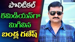 Telangana Congress Leader Bandla Ganesh Funny Comments on TRS Government | ABN Telugu