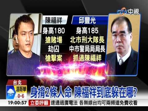 【中視新聞】 戰警VS殺手 邱豐光.陳福祥再交鋒! 20150116
