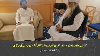 Humayun Saeed and Peer Zulfiqar Naqshbandi 2020 Umrah