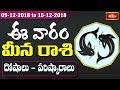 Pisces Weekly Horoscope By Dr Sankaramanchi Ramakrishna Sastry | 09 Dec 2018 - 15 Dec 2018