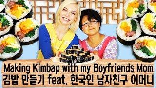 Making Kimbap with my Korean Boyfriends Mom (한국자막)(ENG SUB)