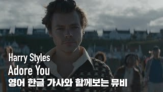 [한글자막뮤비] Harry Styles - Adore You