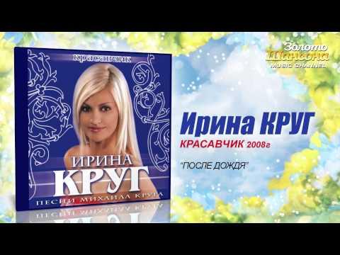 Ирина Круг - После дождя (Audio)