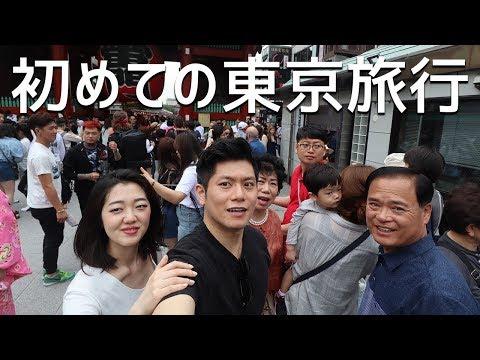 初めて東京に来た韓国人家族の反応は?【日韓カップル/한일커플】