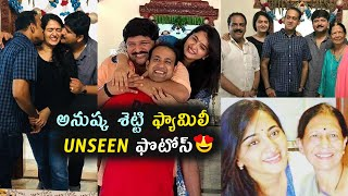 Actress Anushka shetty family unseen pics goes viral..