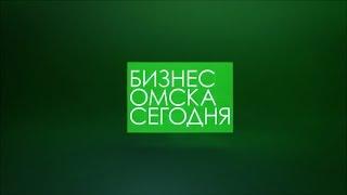 Бизнес Омска сегодня 30 12 19