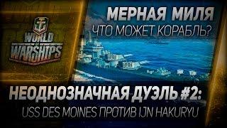 Мерная миля #16: Неоднозначная дуэль #2: USS Des Moines против IJN Hakuryu