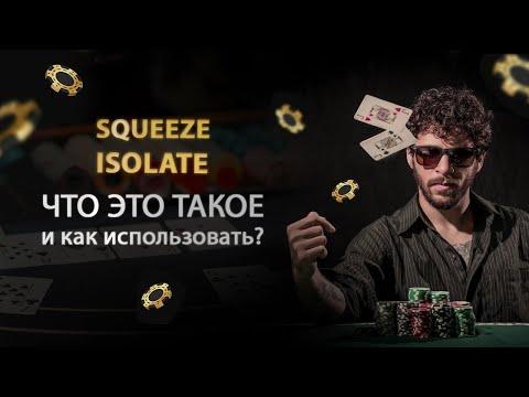 Squeeze и Isolate: что это и как этим пользоваться? | Обучение покеру с нуля