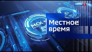«Вести Омск», вечерний эфир от 19 августа 2020 года на телеканале Россия-24