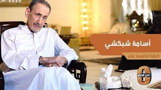 اسامه شبكشي يكشف لماذا أصبحت الإدارة في وزارة الصحة مركزية في عهده ...