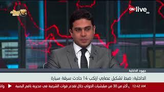 وزارة الداخلية : ضبط تشكيل عصابي ارتكب 14 حادث سرقة سيارة ...