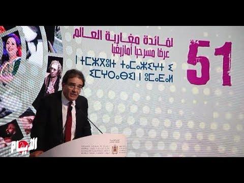 بنعتيق يشرف على انطلاقة الجولات المسرحية الأمازيغية لفائدة مغاربة العالم