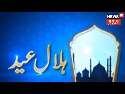 Hilal E Eid Part-4 | ہلالِ عید | Ramzan Eid 2020 Moon Sighting Updates | News18 Urdu