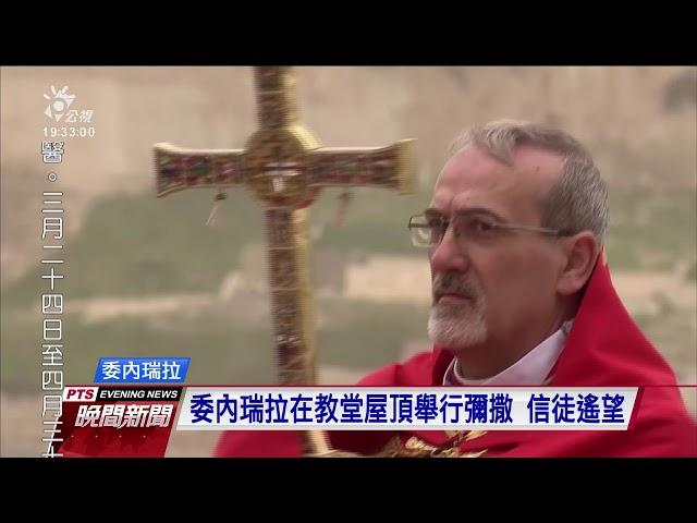 天主教「聖枝主日」到來 各地防疫儀式不同