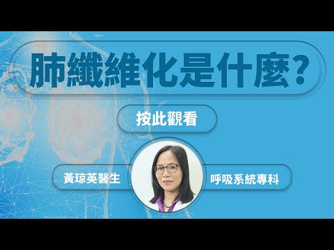 【生理】醫健頻道|肺部纖維化成因及治療方法 - 黃琼英醫生@ehc.tv
