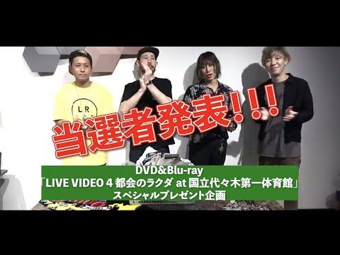 DVD購入応募者限定プレゼント企画映像!