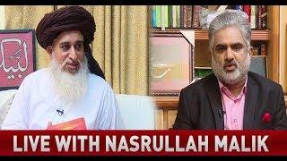 Exclusive Interview of Molana Khadim Hussain Rizvi   Live with Nasrullah Malik   24 Sep 2017