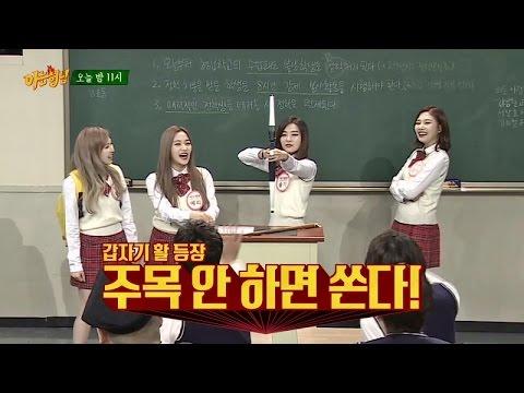 [선공개] 레드벨벳(Red Velvet), 예능감 이 정도였어?