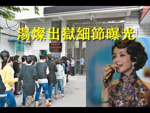 【紅朝秘聞】湯燦出獄細節曝光  北京豪宅與上海企業現形