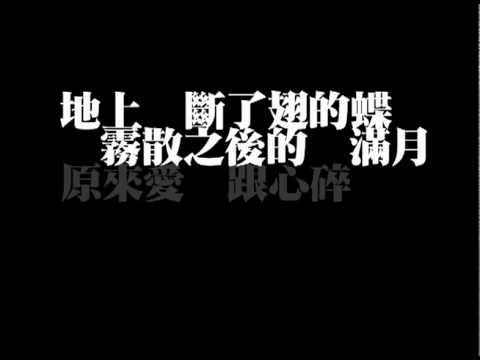 周杰倫- 我落淚‧情緒零碎 歌詞