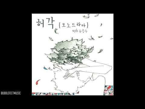 Huh Gak 허각   모노드라마 Monodrama With Yoo Seung Woo 유승우