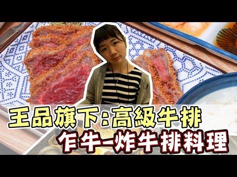 [chu吃] 王品集團旗下乍牛,即將全台吃不到了各位!