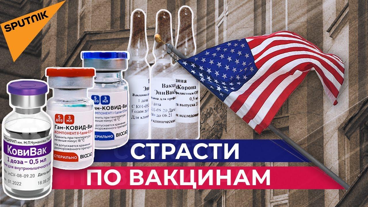 Как Спутник V захватывает мир и почему в США не дают своим дипломатам привиться российской вакциной