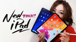 新iPad 7世代は誰が買うべきなのか!?  iPadの選び方、教えます。