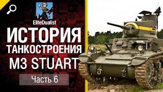 История танкостроения №6 - M3 Stuart - от EliteDualistTv