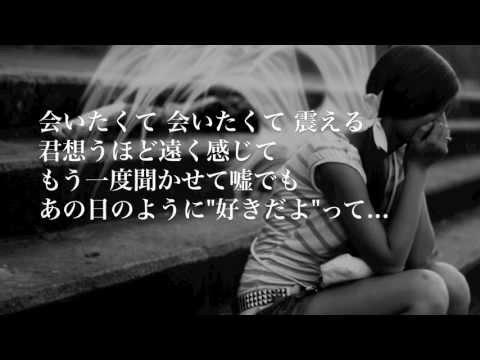 最高に泣ける失恋ソング / 西野カナ「会いたくて 会いたくて」J-R&B Ver. フル 歌詞付き MV / 本気で泣ける歌 / K.K Original Style Song