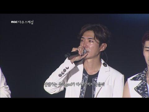 MBC 다큐스페셜 - '역시 국민그룹' 주경기장을 가득 채운 팬들 앞 '눈물' 20141201
