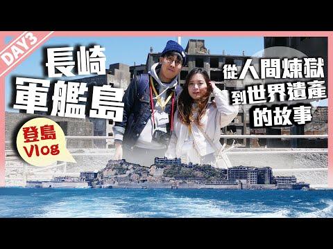 【長崎自由行2019】Day3軍艦島Vlog:巡遊神秘廢墟島|博多No.1和牛壽喜燒 (超好味大推!)|Kiki&May