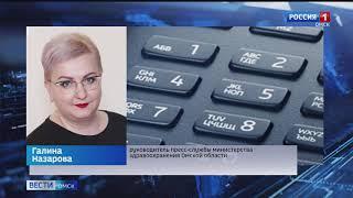 «Вести Омск», дневной выпуск от 20 января 2021 года