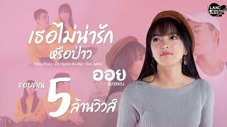 เธอไม่น่ารักหรือป่าว : ออย ธนวรรณ (Official MV 4K)