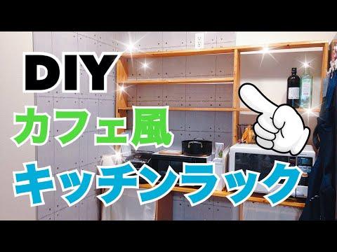 【100均DIY】cafe風キッチンラックをDIY!お洒落で便利なキッチンを目指す!