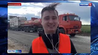 В Омске проходит приёмка первого участка дороги Большие поля