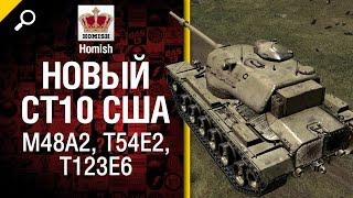 Новый СТ10 США - M48A2, T54E2, T123E6 - Будь готов - от Homish